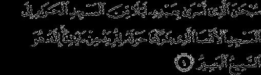 al-isra ayat 1